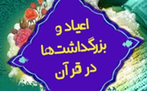 اعیاد و بزرگداشتها در قرآن