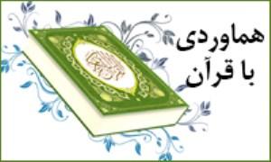 عبداللهبنمقفع و هماوردي با قرآن (1)