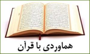 عبداللهبنمقفع و هماوردي با قرآن (2)