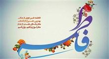 حضرت زهرا (س) الگوی زنان واقف