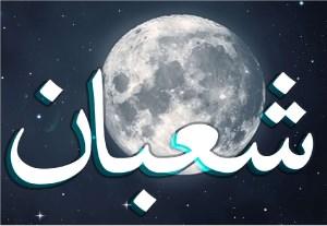 روزشمار ماه شعبان