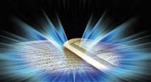 کوشش در قرآن به چه معناست؟