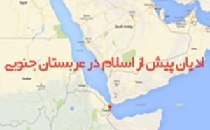 ادیان پیش از اسلام در عربستان جنوبی