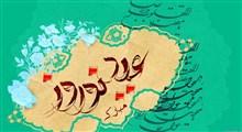 عید مؤمنانه