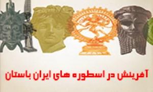 آفرینش در اسطوره های ایران باستان