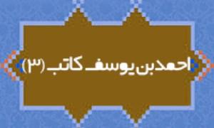 احمدبن يوسف کاتب (3)