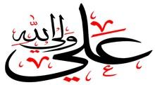 همکاری حضرت امام علی (ع) با خلفاء در راه اتحاد (بخش دوم)