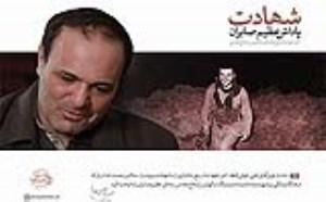 زندگینامه سردار شهید علی خوش لفظ