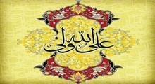 همکاری حضرت امام علی (ع) با خلفاء در راه اتحاد (بخش سوم)