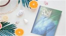 معرفی کتاب «ازبه» نوشته رضا امیرخانی