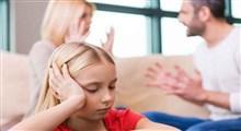 تاثیرات دعوای والدین بر فرزندان