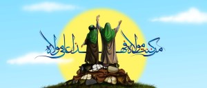 اهمیت بزرگداشت عید غدیر (بخش دوم)