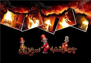 توضیحاتی راجع به آیین چهارشنبه سوری