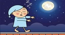 از علت تا درمان خوابگردی