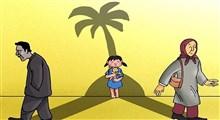 طلاق و تاثیر آن بر فرزندان
