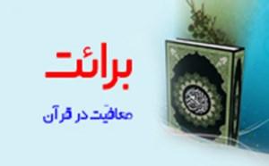 برائت یا معافیّت در قرآن