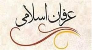 آشنائی با فِرَق تصوّف و عرفان اسلامی (شماره اول)