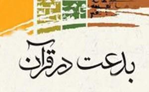 بدعت در قرآن