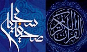 قرآن و صحيفه ي سجاديه؛ درونمايه هاي مشترک (2)