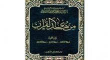 معرفی تفسیر من هدی القرآن یا تفسیر هدایت