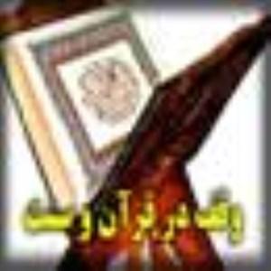 وقف در قرآن و سنت
