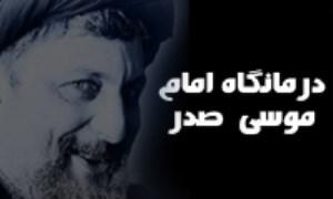 درمانگاه امام موسي صدر