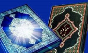 قرآن و صحيفه ي سجاديه؛ درونمايه هاي مشترک (1)
