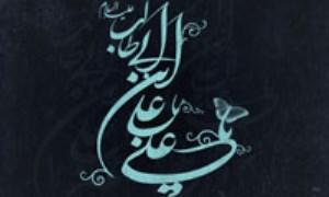 خاستگاه حقوق بشر از ديدگاه امام علي(ع)