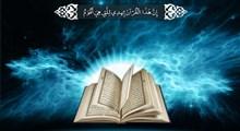 رجعت از دیدگاه قرآن