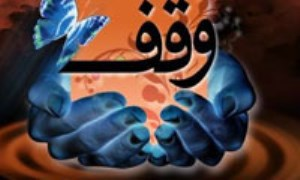 اهداف وقف در ايران و مقايسة اجمالي آن با رسالت سازمان ملل متحد(2)