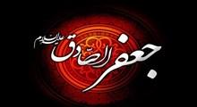 نگاهی به شخصیت قرآنی امام صادق علیه السلام