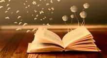 وقف کتاب، وقفی رو به فراموشی
