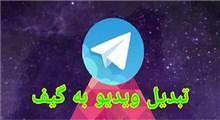 چگونگی تبدیل فیلم به گیف در تلگرام