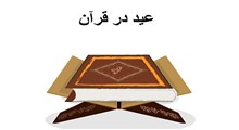عید از منظر قرآن