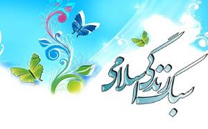 دورنمایهی اسلامی سبک زندگی
