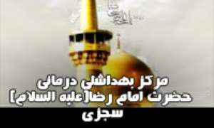 مرکزبهداشتي درماني علي بن موسي الرضا سجزي