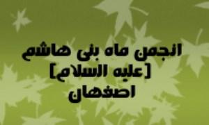 دارالشفاي امامزاده ابوالعباس خوراسگان