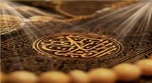 منظور از اعجاز قرآن چیست؟(بخش اول)