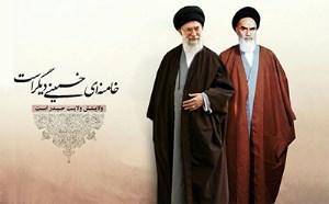 امام خمینی (ره) از دیدگاه مقام معظم رهبری