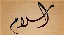 باور دین اسلام به عنوان دینی آسان