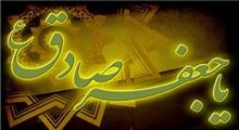 اشاره ای کوتاه به برخی از کتابهای نسبت داده شده به امام صادق علیه السلام