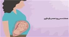 نگاهی به هفته سی و نهم بارداری