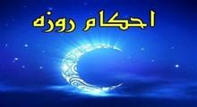 احکام نیت روزه از نظر امام خمینی ره