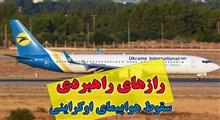 رازهای راهبردی سقوط هواپیمای اوکراینی