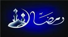 اعمال سفارش شده در ماه رمضان
