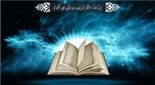 بررسی وجوه اعجاز قرآن کریم