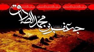 نگاهی به سیره امام صادق علیه السلام