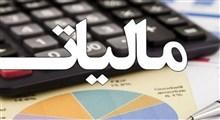 چیستی و چرایی مالیات در اقتصاد اسلامی