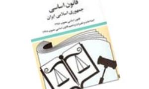 بررسي تطبيقي و موضوعي بازنگري قانون اساسي جمهوري اسلامي ايران(2)