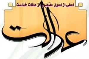 «عدالت» اصلی از اصول مذهب و از صفات خداست